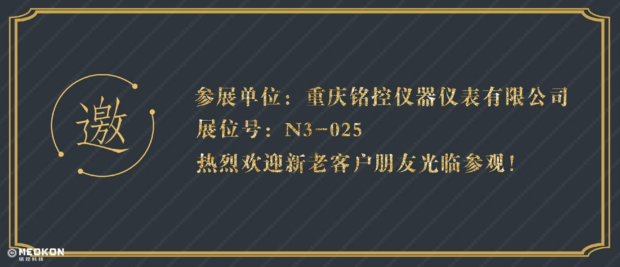 重庆铭控 | 邀您相约2018中国国际智能产业博览会! - 上海铭控 - 上海铭控传感技术有限公司的博客