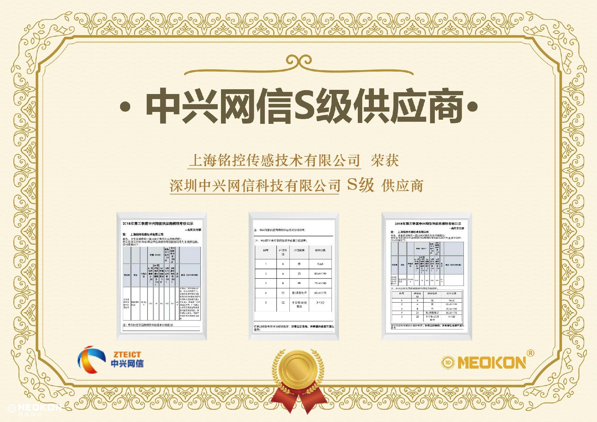 热烈祝贺我公司荣获中兴网信S级供应商称号!