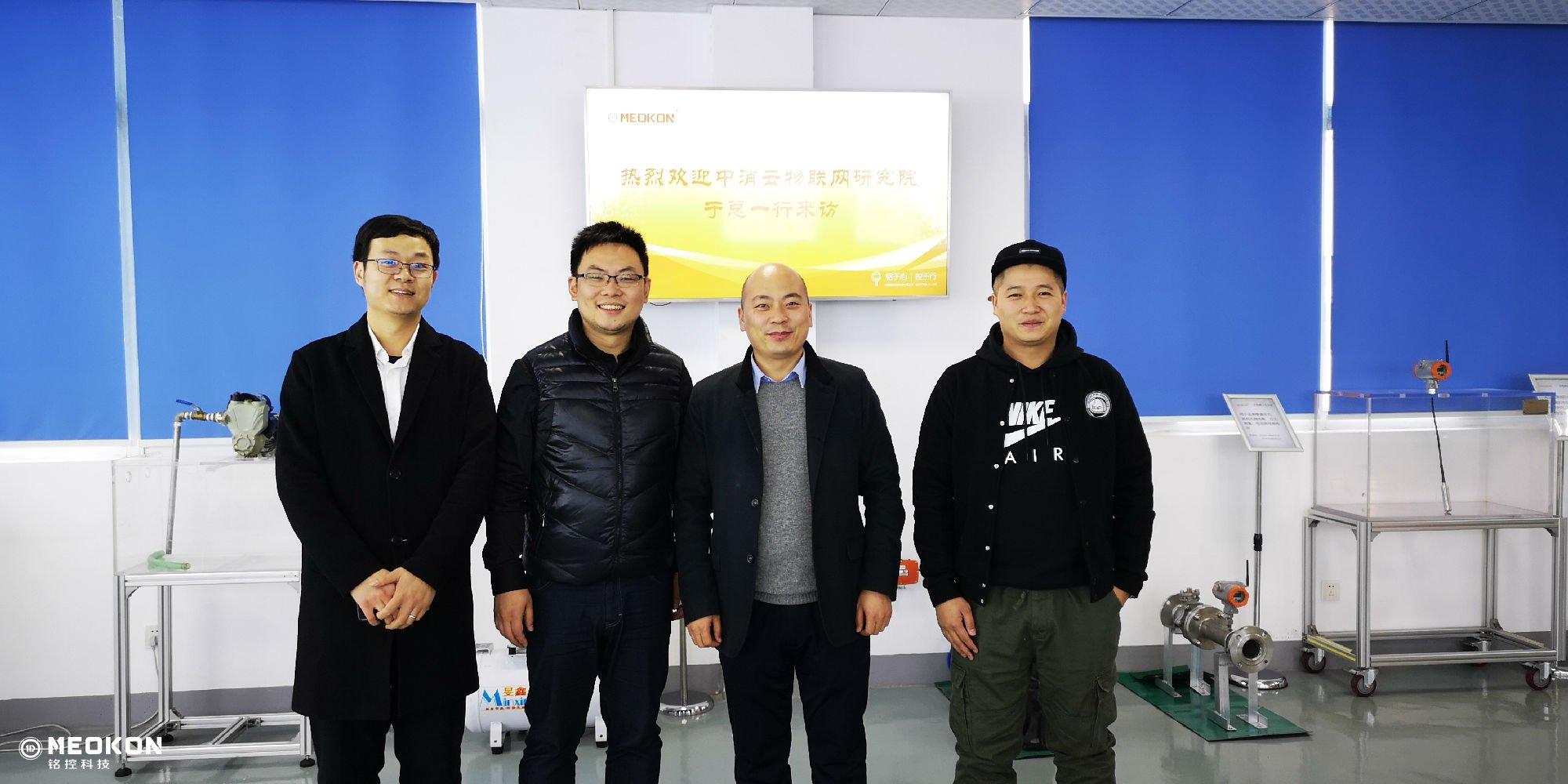热烈欢迎中消云物联网研究院一行莅临上海铭控!