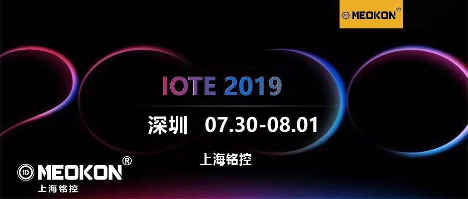 上海銘控:邀您相約2019第12屆國際物聯網博覽會—深圳站